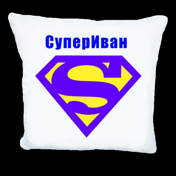 Възглавничка СуперИван Подарък за Иван