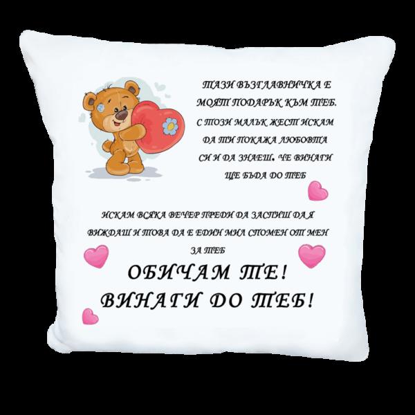 Възглавничка за любим човек подарък за любим човек