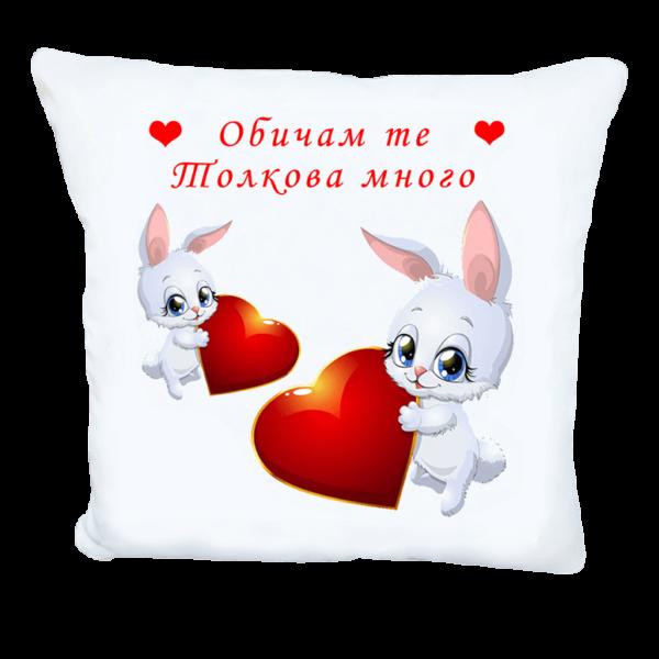 Възглавничка със зайчета и надпис Обичам те толкова много