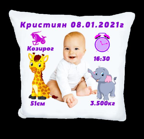 Бебешка възглавничка за момче визитка